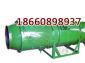 供应KCS—200D系列矿用湿式除尘风机