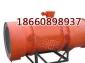 供应KCS—300D系列矿用湿式除尘风机,煤安证齐全除尘风机